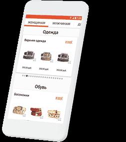Скриншот приложения Optwear.ru для Android